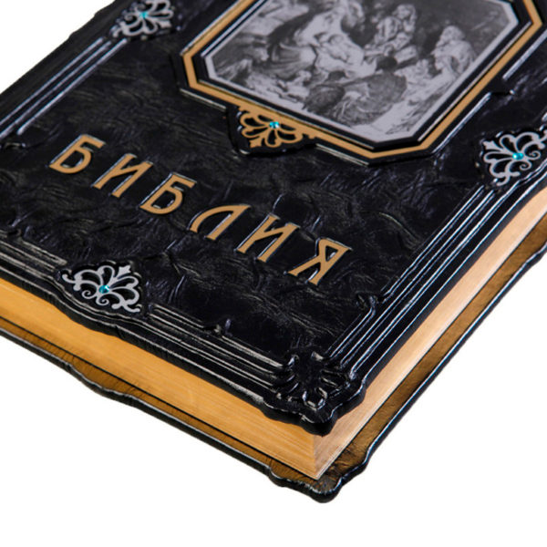 Подарочная издание «Библия с иллюстрациями Гюстава Доре»