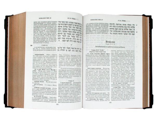 Подарочная книга «Тора Пятикнижие и Гафтарот» Бешалах