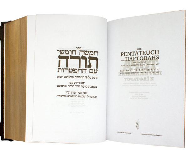 Подарочная книга «Тора Пятикнижие и Гафтарот»