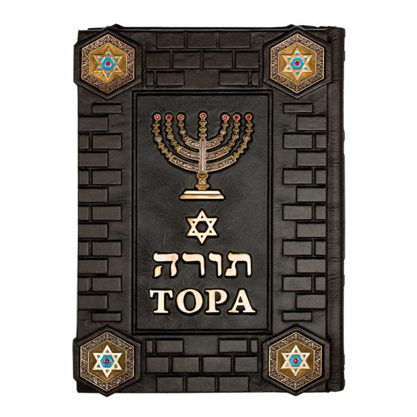 Подарочное издание «Тора Пятикнижие и Гафтарот» в кожаном переплете