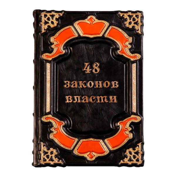 Книга «48 законов власти» в кожаном переплете