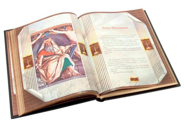 Подарочная книга «Еврейская народная мудрость»