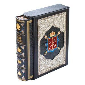 Подарочная книга «Старый Петербург» в элитном переплете и футляре