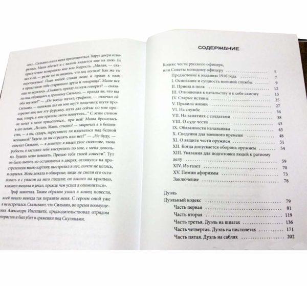 Подарочная книга «Кодекс чести русского офицера» Содержание