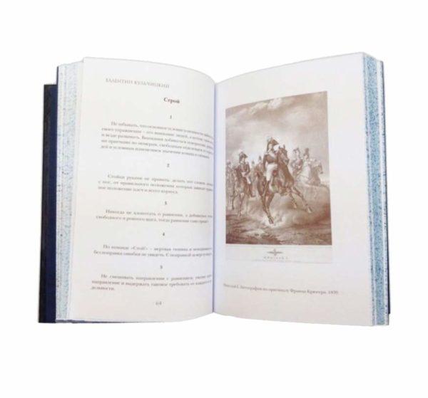 Подарочная книга «Кодекс чести русского офицера» иллюстрации