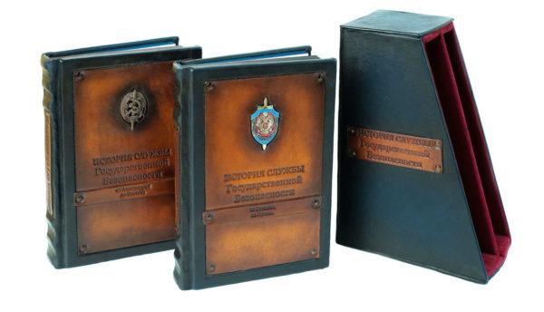 Подарочное издание История служб государственной безопасности