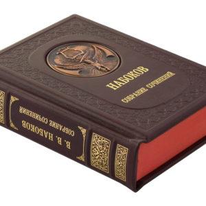 Подарочная книга «Набоков: Собрание сочинений»