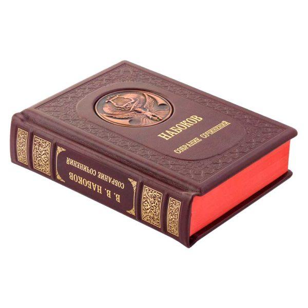 Книга «Набоков: Собрание сочинений» в кожаном переплете для подарка
