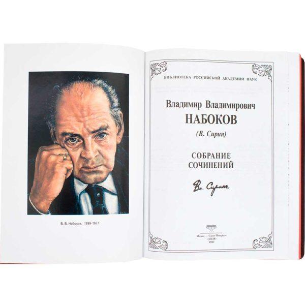 Книга «Набоков: Собрание сочинений» в кожаном переплете