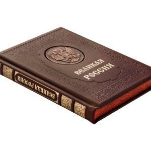 Подарочная книга «Великая Россия»