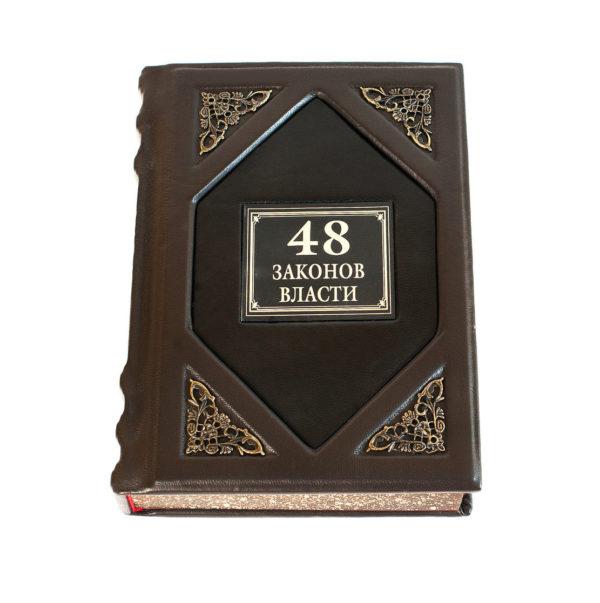 Подарочная книга «48 законов власти» Роберт Грин