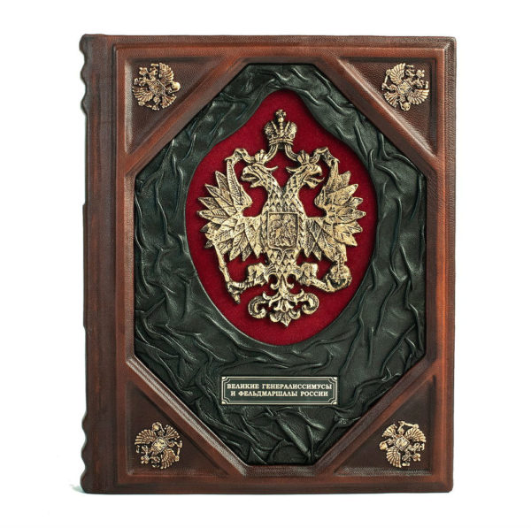 Подарочная книга «Генералиссимусы и фельдмаршалы России»