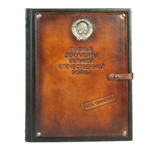 Книга «Главные документы Великой Отечественной Войны 1941-1945»