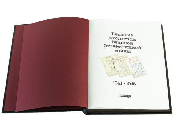 Главные документы Великой Отечественной Войны 1941-1945