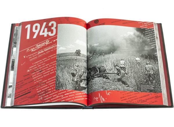 Главные документы Великой Отечественной Войны 1943 год
