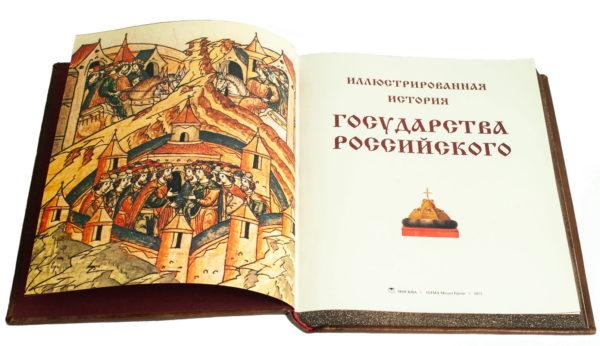 Разворот книги «Иллюстрированная история государства российского»