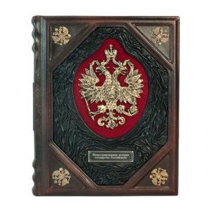 Подарочная книга «Иллюстрированная история государства российского»