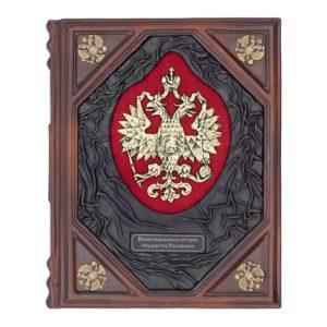 Подарочная книга «Иллюстрированная история государства российского» в кожаном переплете