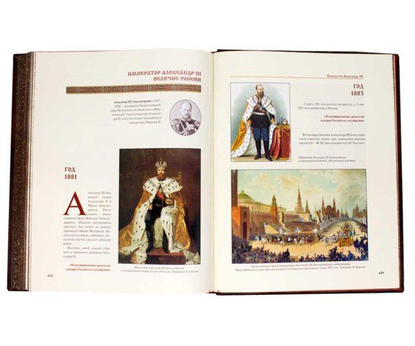 Книга «Иллюстрированная история государства российского» Александр 3 Романов