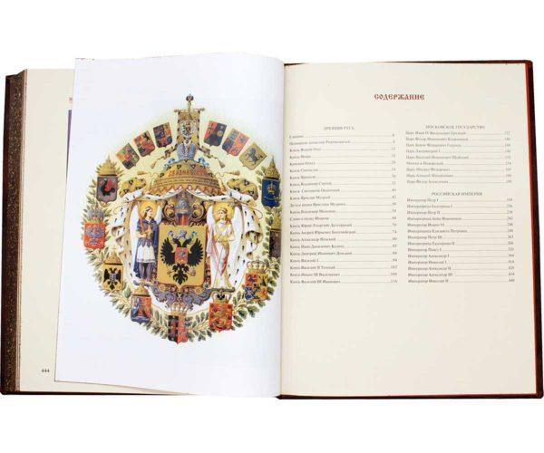 Книга «Иллюстрированная история государства российского» содержание