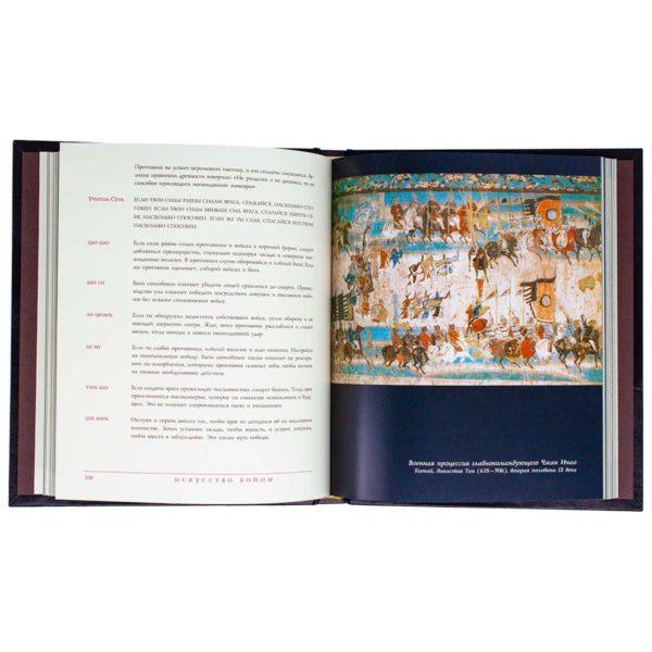 Книга «Искусство войны» Сунь Цзы