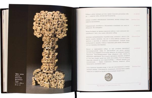 Книга «Искусство войны» Сунь Цзы разворот