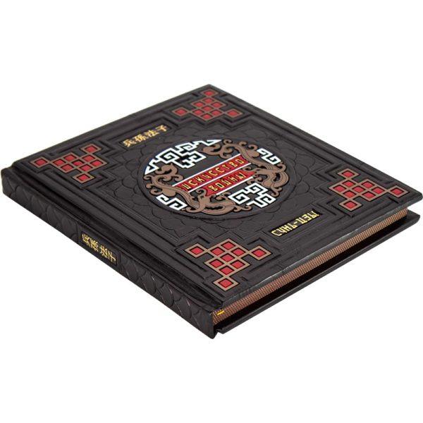 Книга в коже «Искусство войны» Сунь Цзы
