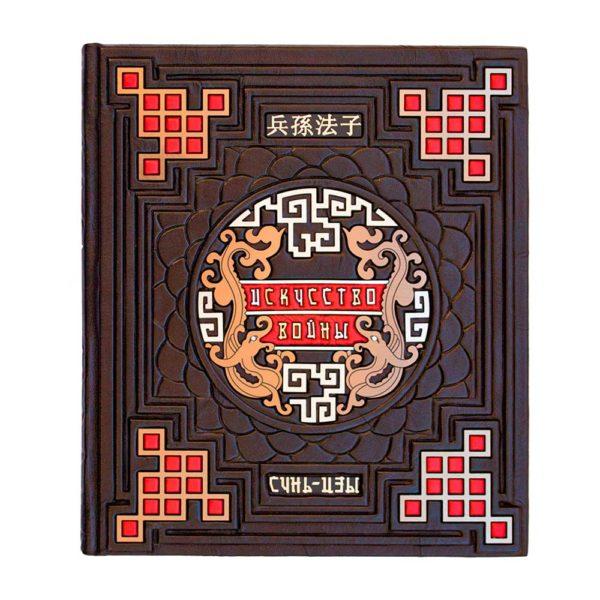 Подарочное издание «Искусство войны» Сунь Цзы