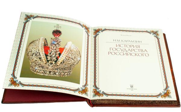 Первый разворот книги «История Государства Российского»