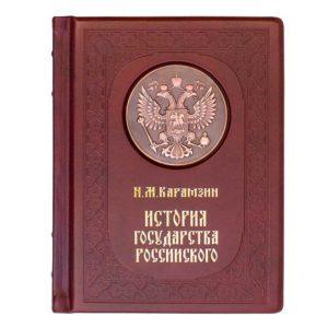 Подарочное издание «Карамзин: История государства Российского» в кожаном переплете