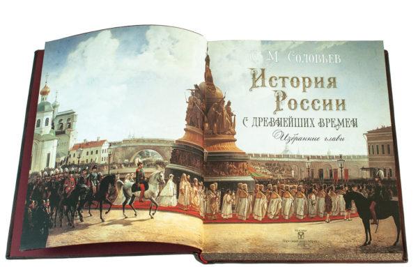 Первая страница книга «История России с древнейших времен»