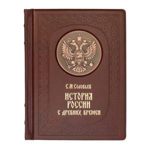 Подарочная книга «История России с древнейших времен» Соловьев