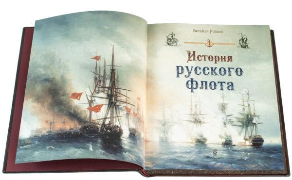 Первый лист книги «История русского флота»