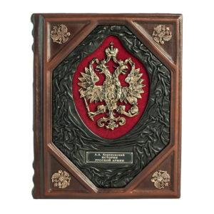 Подарочная книга «История Русской армии» в коже
