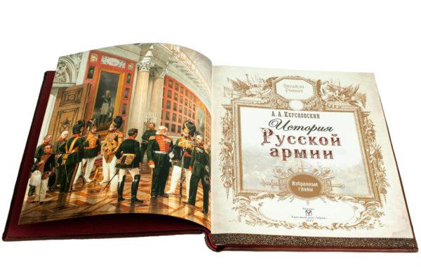 Первая страница книги «История Русской армии»