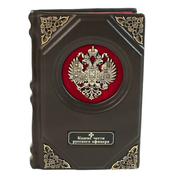 Подарочная книга «Кодекс чести русского офицера»