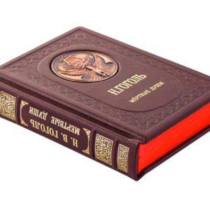 Подарочное издание «Мертвые души» Гоголь