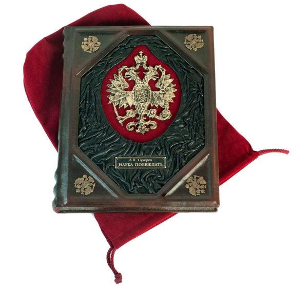 Подарочная книга «Наука побеждать» Суворов А.В.