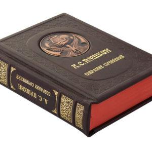 Подарочная книга «Пушкин: Собрание сочинений»