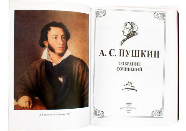 Подарочная книга «Пушкин: Собрание сочинений» первый лист