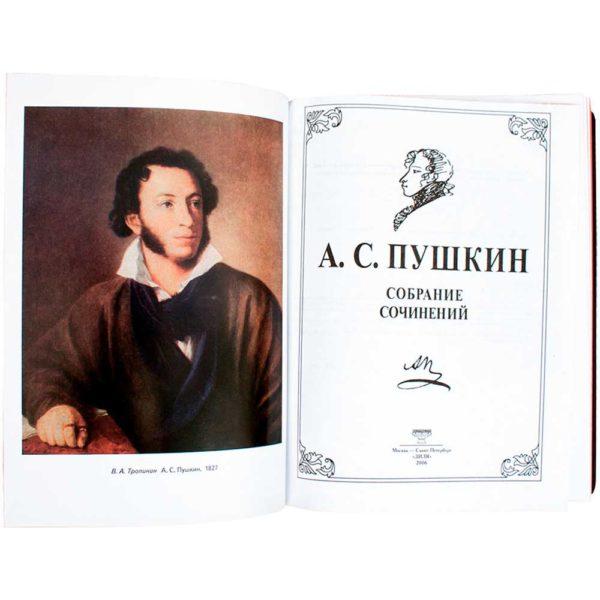 Книга «Александр Пушкин. Собрание сочинений» в одном томе