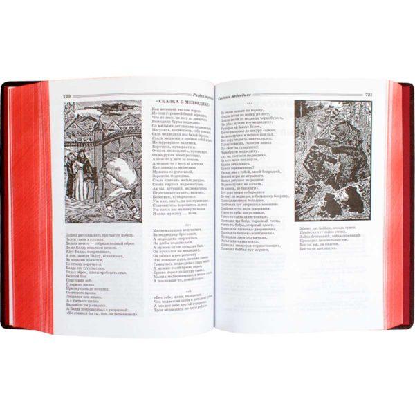 Книга «Александр Пушкин. Собрание сочинений» в одном томе. Сказка