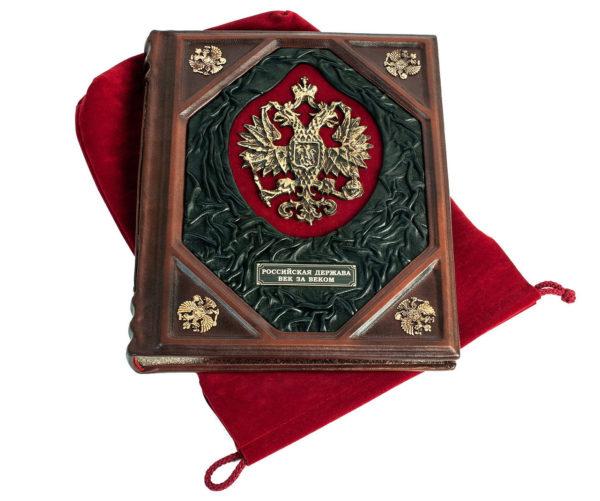 Подарочная книга «Российская держава век за веком. IX-XXI вв» в коже