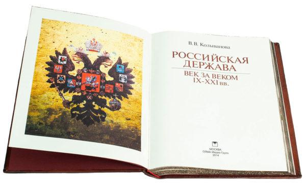 Книга «Российская держава век за веком. IX-XXI вв» первый лист
