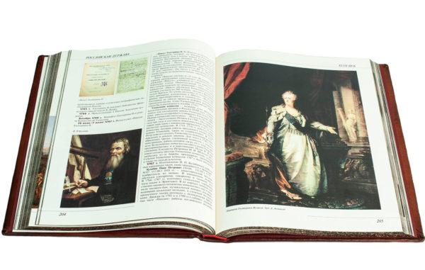 Книга «Российская держава век за веком. IX-XXI вв»