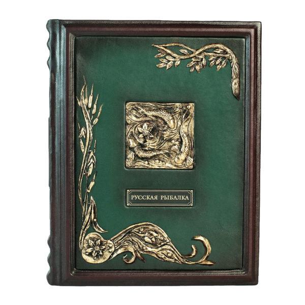 Подарочная книга «Русская рыбалка» с бронзой