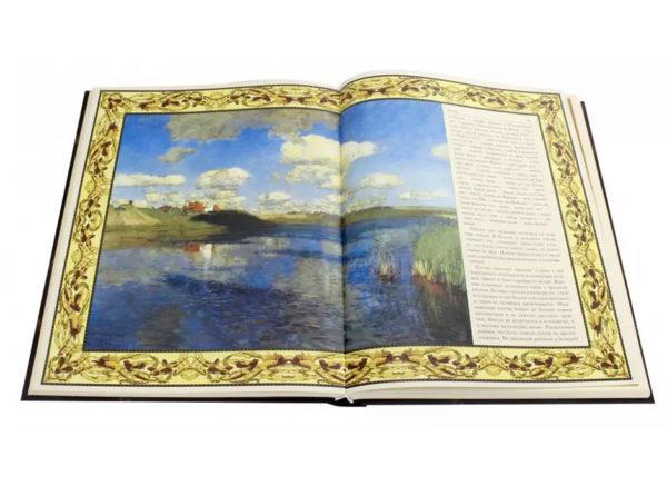 Книга «Русская рыбалка» иллюстрация