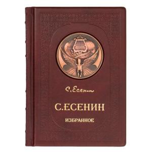 Подарочная книга «Сергей Есенин. Стихотворения, поэмы, проза» избранное