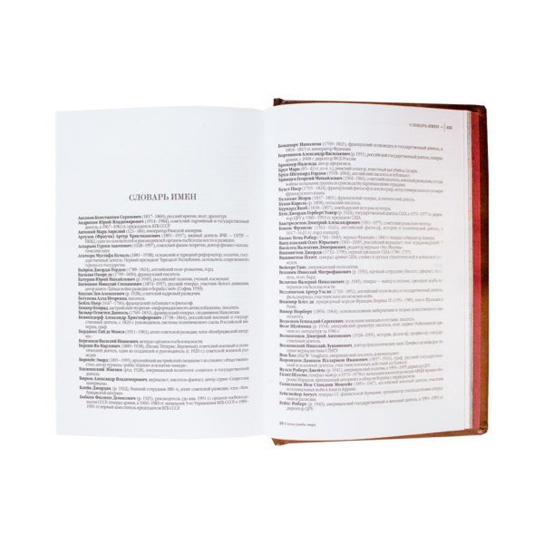 Книга «Спецслужбы мира в афоризмах, высказываниях, изречениях»