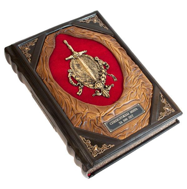 Подарочная книга «Спецслужбы мира за 500 лет»